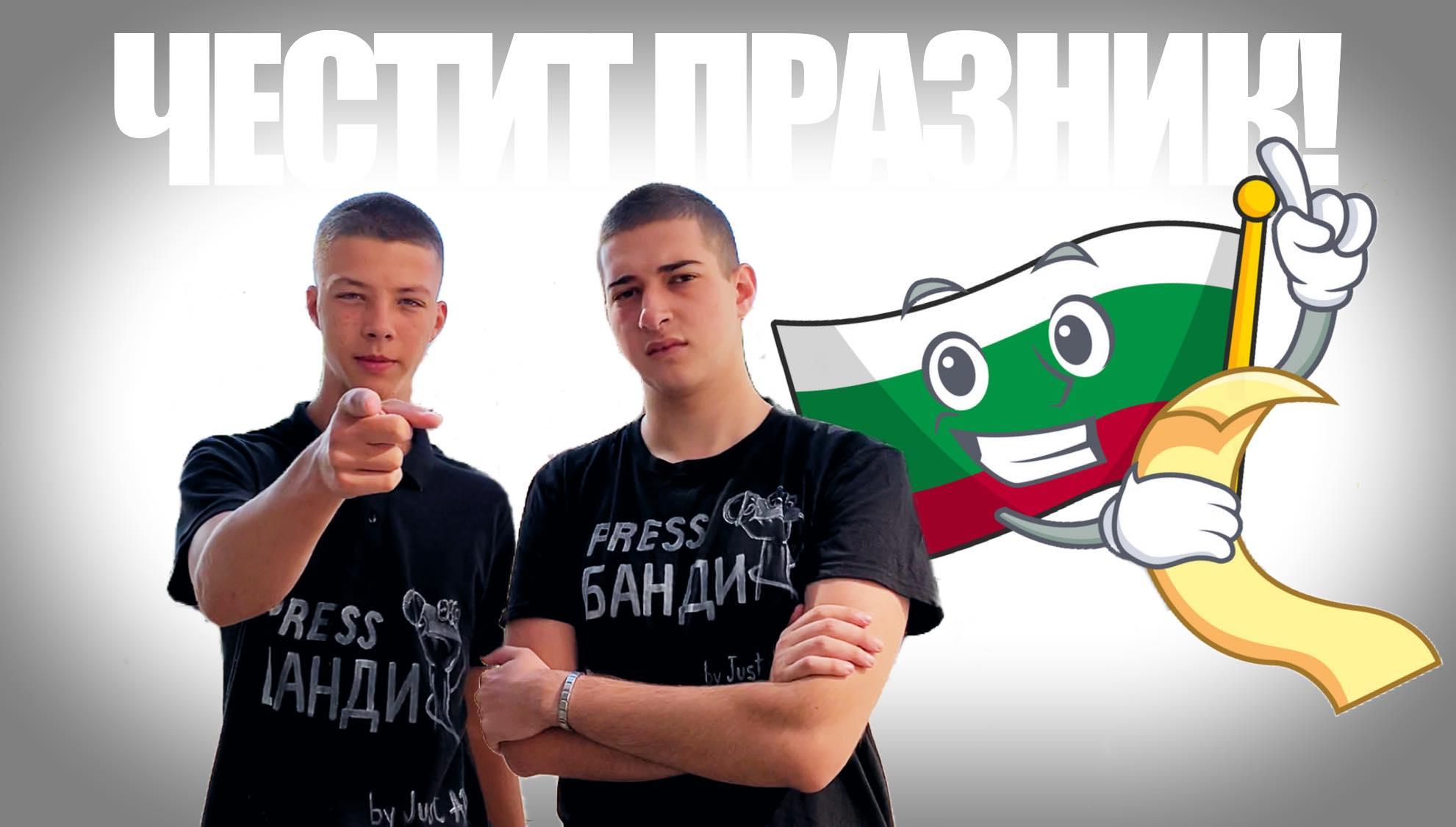 Младежи разпитаха жителите на Ботевград какво празнуваме на 22 септември (ВИДЕО)