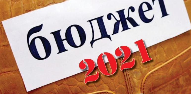 В Горна Оряховица организират онлайн обсъждане на Бюджет 2021