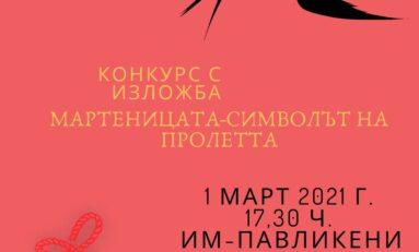 Исторически музей-Павликени организира конкурс за ръчно изработени мартеници