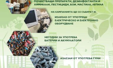 Във В. Търново организират нова кампания за събиране на опасни битови отпадъци