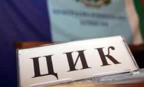 Изтеглиха номерата на бюлетините на партиите и коалициите
