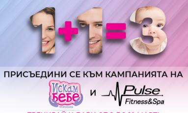 """Фондация """"Искам бебе"""" и фитнес клубове Pulse в съвместна благотворителна кампания"""