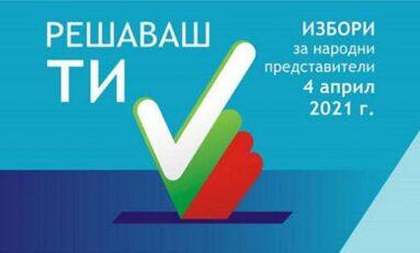 Избори 2021: Как ще гласуват избиратели под задължителна карантина или изолация?
