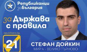 В Елена и Златарица виждат своето силно лоби, в лицето на Стефан Дойкин, втори в листата на Републиканци за България