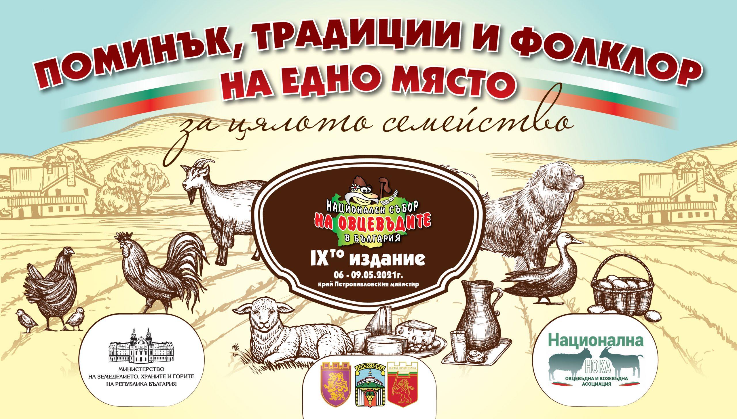 Четири дни поминък, традиции и фолклор на Националния събор на овцевъдите в България