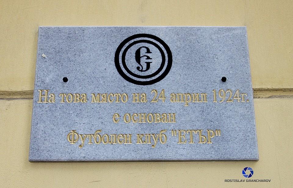 """""""Етър"""" празнува 97 години на днешния ден"""