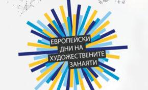 За поредна година община Елена се включи в европейските дни на художествените занаяти