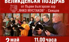 """Първи български хор """"Янко Мустаков"""" с Великденски поздрав към жителите на Свищов"""