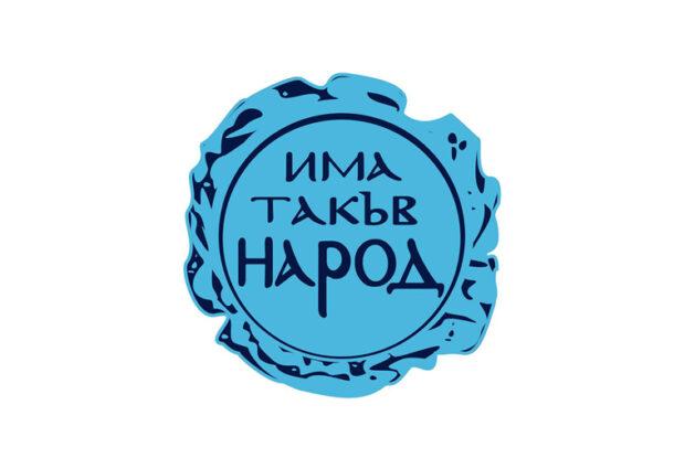 ИТН ще подрежда наново листите за изборите, Слави може да не е в тях
