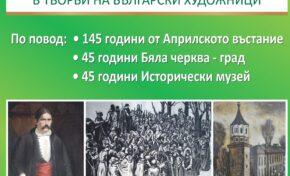 Бяла черква отбелязва 145 години от Априлското въстание и годишнина от обявяването за град