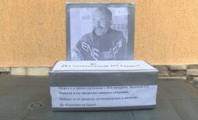В Павликени събират средства за лечението на изгорелия мъж