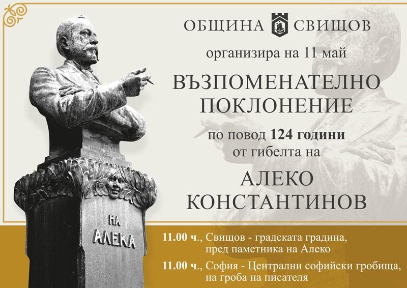 Организират общоградско поклонение по повод 124 години от гибелта на Алеко Константинов