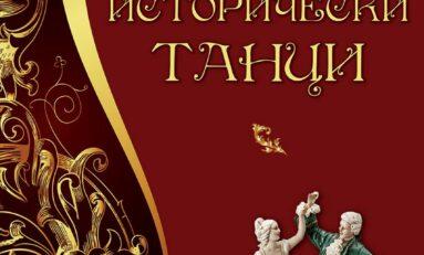 Книга на примабалерината Маша Илиева представя развитието на танца през вековете