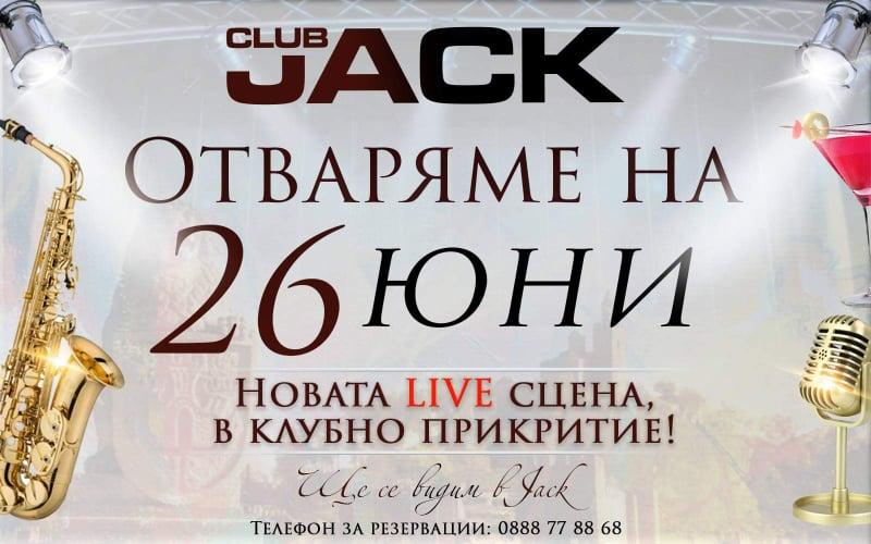 Отварят новия Club JACK на 26 юни