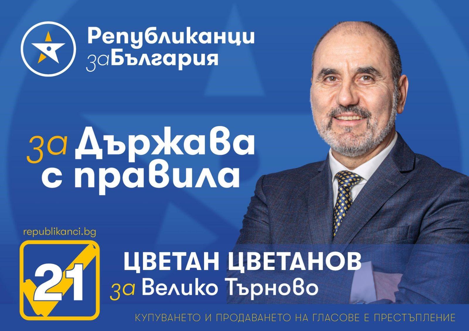 Цветан Цветанов: Нашата партия е с най-ясен профил – десен, проевропейски и проатлантически