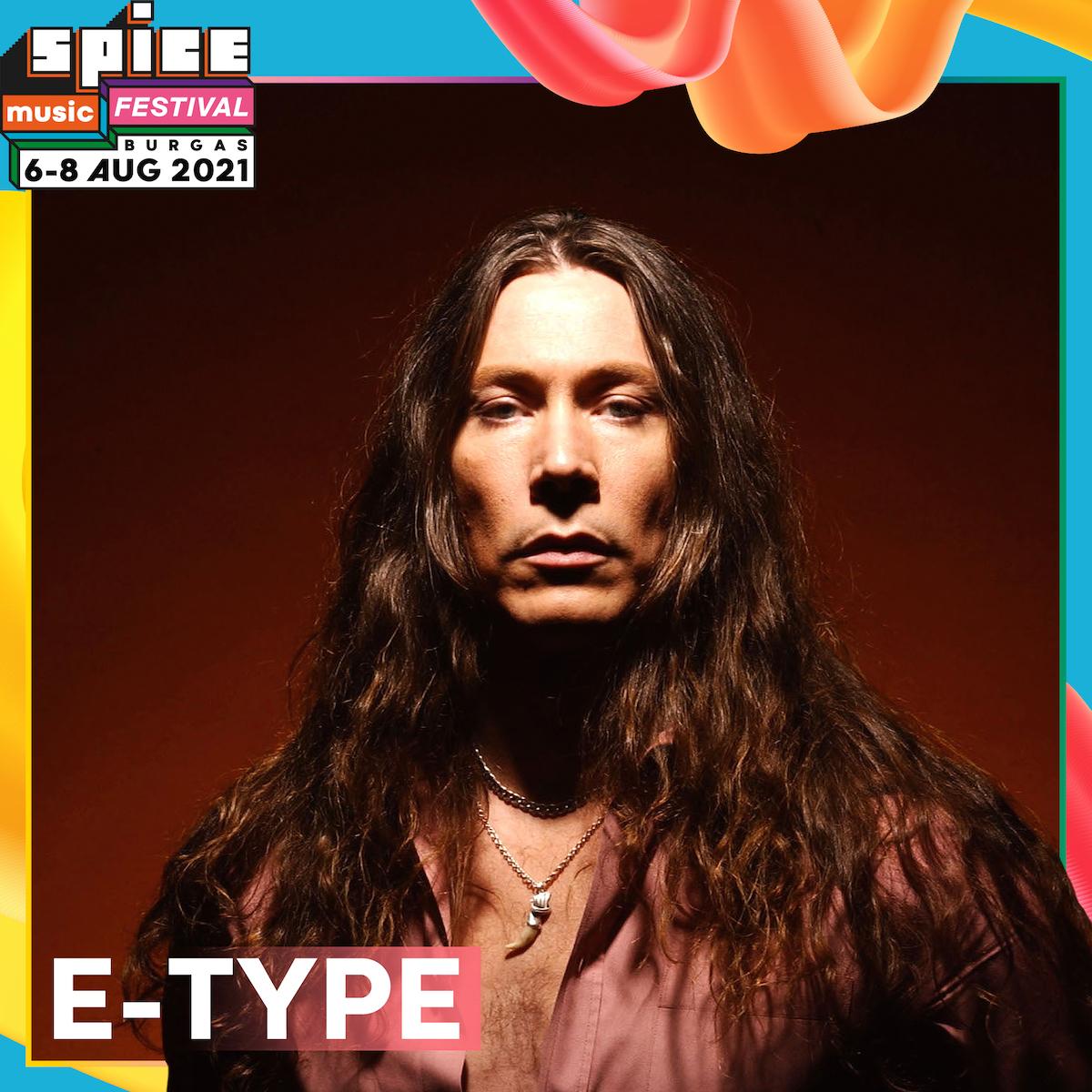 E-TYPE: Нямам търпение да се срещна с всички вас в Бургас!