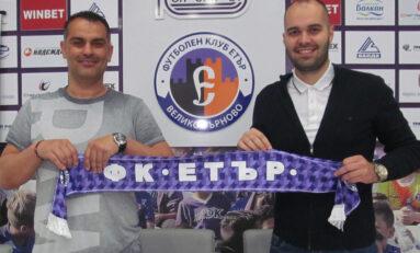 """Веселин Великов е новият наставник на """"Етър"""""""