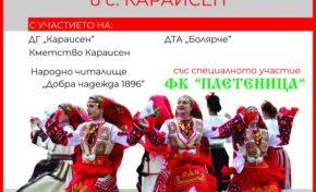 С пищен концерт в Караисен ще отбележат 153 г. от първата битка на четата на Хаджи Димитър и Стефан Караджа