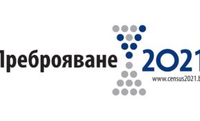 До 30 юли набират допълнително преброители и контрольори в Свищовско