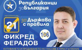 Фикред Ферадов: Недопустимо е в 21 век цели селища да са на воден режим