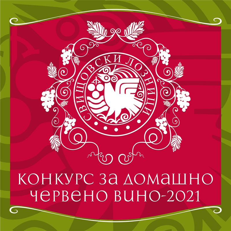 Община Свищов обявява конкурс за домашно червено вино 2021г.