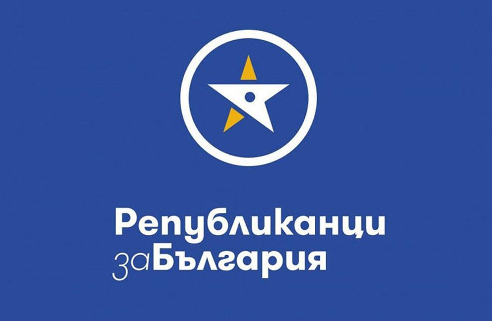 Републиканци за България: Публикуваният доклад на ЕК за върховенството на закона е пореден тревожен сигнал към България