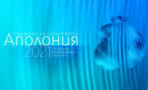 """""""Аполония"""" започва в Созопол, над 50 събития са в програмата"""