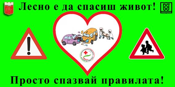"""Ученици от СУ """"Вичо Грънчаров"""" се включват в кампанията """"Дни на безопасността на ROADPOL"""""""