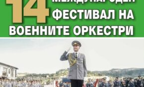 Богата програма за XIV-то издание на Международния фестивал на военните оркестри