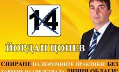 Независимият Йордан Цонев печели кметските избори в Стражица