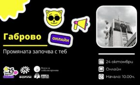 Младежи от Габровско ще обменят идеи за развитието на региона на онлайн форум